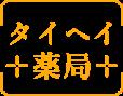 タイヘイ薬局のロゴ